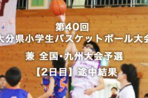 日程・結果 | 東日本大震災復興支援 第46回全国ミニ …