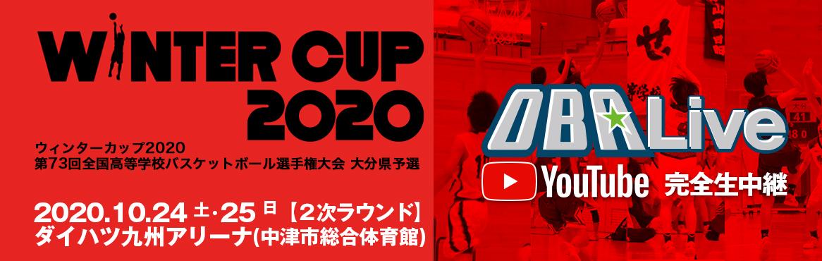 ウインター 2020 バスケ カップ